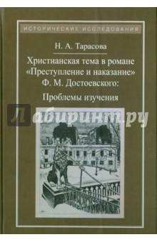 Христианская тема в романе Ф. М. Достоевского