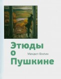 Этюды о Пушкине