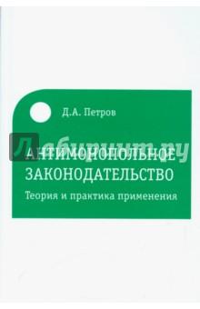 Антимонопольное законодательство: теория и практика рассмотрение дел о нарушении антимонопольного законодательства