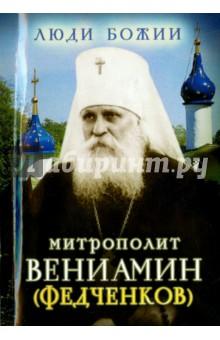 Митрополит Вениамин (Федченков) ольга рожнева прожить жизнь набело рассказы для души