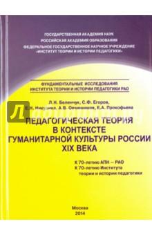 Педагогическая теория в контексте гуманитарной культуры России XIX века