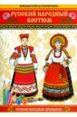 Русский народный костюм. Посмотри и раскрась