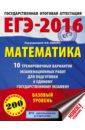 ЕГЭ-16. Математика. 10 тренировочных вариантов экзаменационных работ. Базовый уровень