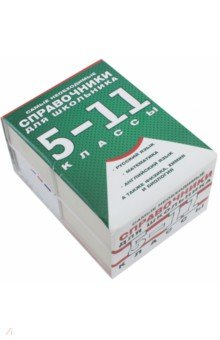 Самые необходимые справочники для школьника. 5-11 классы шалаева г новейший справочник школьника 4 11 кл