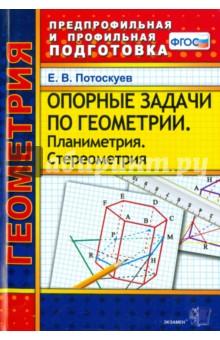 Геометрия. Опорные задачи. Планиметрия. Стереометрия. ФГОС