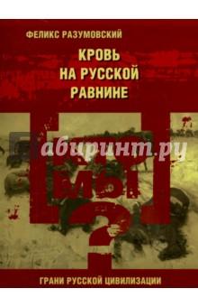 Кто мы? Кровь на русской равнине разумовский ф кто мы анатомия русской бюрократии