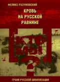 Кто мы? Кровь на русской равнине