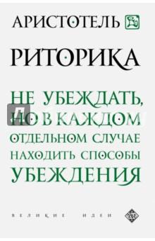 Древнегреческий автор риторики