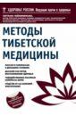 обложка электронной книги Методы тибетской медицины