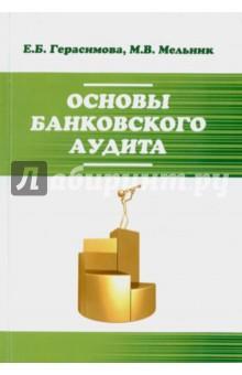 Основы банковского аудита. Учебное пособие международные стандарты аудита учебное пособие фгос