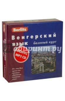 Berlitz. Венгерский язык. Базовый курс (+3 аудиокассеты+CDmp3) berlitz french phrase book
