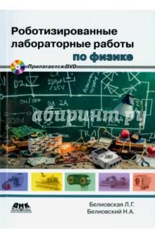 Роботизированные лабораторные работы по физике. Пропедевтический курс физики (+DVD)