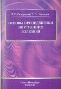 Основы пропедевтики внутренних болезней. Учебное пособие для студентов медицинских вузов и врачей