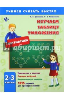 Изучаем таблицу умножения. 2-3 классы