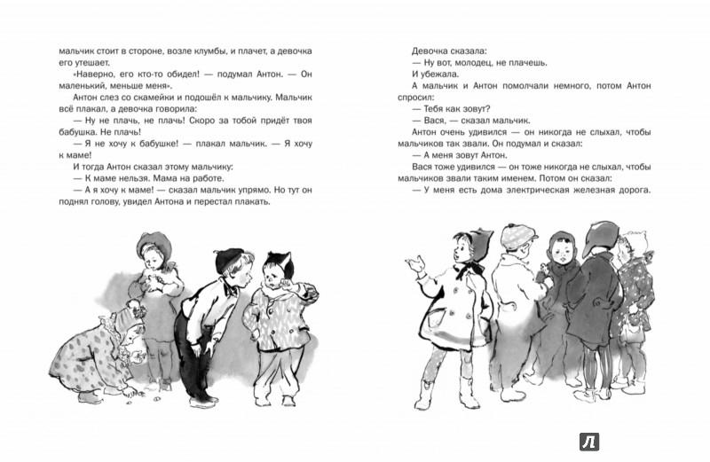 Иллюстрация 1 из 27 для Рассказы про Антона - Руфь Зернова | Лабиринт - книги. Источник: Лабиринт