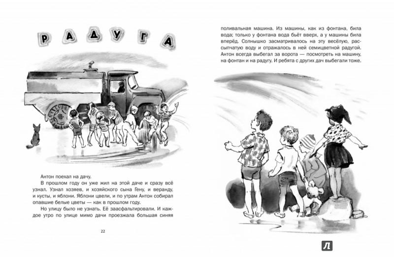 Иллюстрация 2 из 27 для Рассказы про Антона - Руфь Зернова | Лабиринт - книги. Источник: Лабиринт