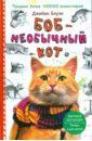 Боб— необычный кот, Боуэн Джеймс