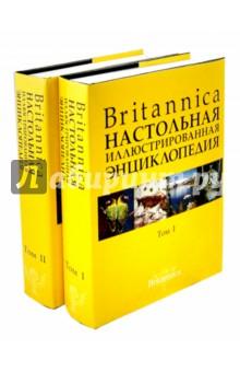 Britannica Настольная энциклопедия. Тома 1-2