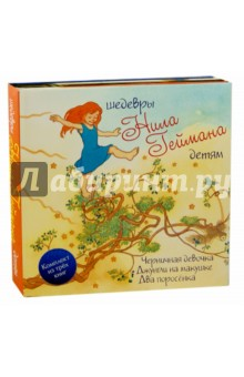 Шедевры Н. Геймана детям (+ подарок)