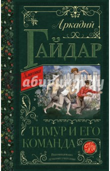 Тимур и его команда команда мечты
