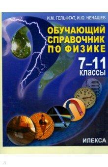 Физика. 7-11 классы. Обучающий справочник справочник по физике 7 11 классы