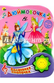 Дюймовочка книжки картонки росмэн волшебная снежинка новогодняя книга