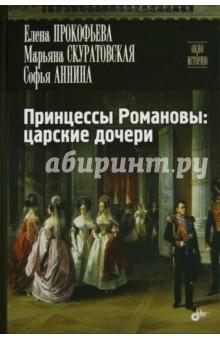 Принцессы Романовы. Царские дочери