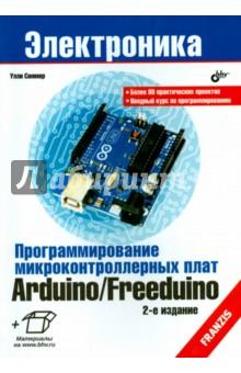 Электронная книга Программирование микроконтроллерных плат Arduino/Freeduino