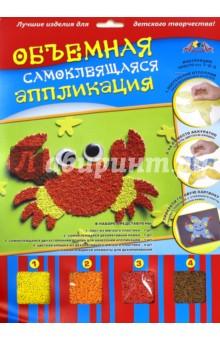 Аппликация из мягкого пластика самоклеящаяся объёмная Краб (С1572-07) апплика аппликация краб из самоклеящегося мягкого пластика