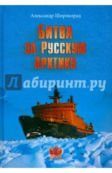 Битва за русскую Арктику где собаке получают паспорт в ростовской об русскую пегую гончую