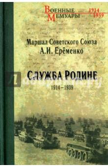 Служба Родине 1914-1939