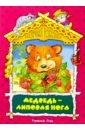 Медведь-липовая нога: Русская народная сказка