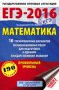 ЕГЭ-2016. Математика. 10 тренировочных вариантов экзаменационных работ. Профильный уровень