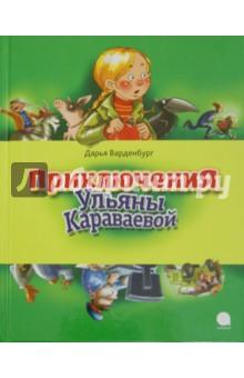 Приключения Ульяны Караваевой акварель книжная лаборатория приключения ульяны караваевой д варденбург