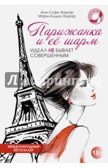 Парижанка и ее шарм дура