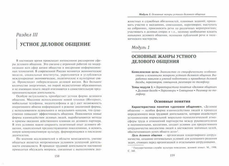 Учебник русского языка кашаева