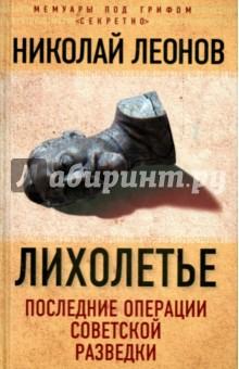 Лихолетье. Последние операции советской разведки николай леонов эхо дефолта