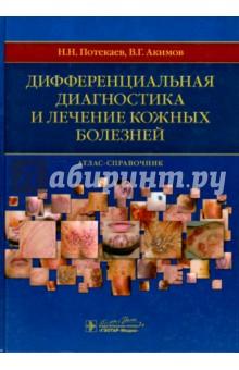 Дифференциальная диагностика и лечение кожных болезней неймарк а и сочетанная патология в урогинекологии диагностика и лечение