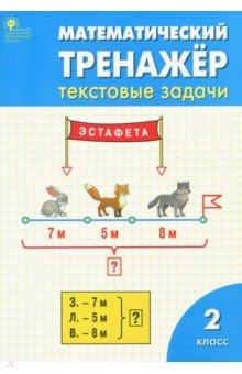 Математический тренажер. Текстовые задачи. 2 класс. ФГОС