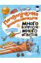Волцит Петр Михайлович Много вопросов - много ответов почему как новая книга вопросов и ответов