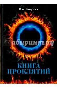Книга проклятий