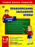 Правописание заглавной буквы. 1-2 классы