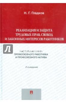 Реализация и защита трудовых прав, свобод и законных интересов работников взыскатель в исполнительном производстве защита прав и интересов