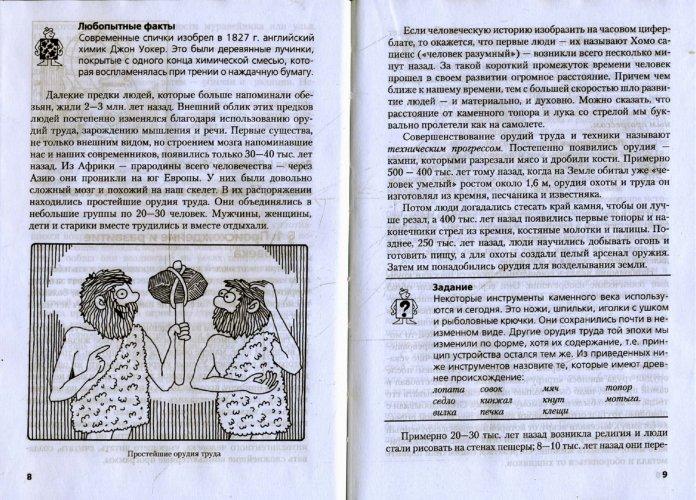 Иллюстрация 1 из 8 для Обществознание. Учебник для 5 класса - Альберт Кравченко   Лабиринт - книги. Источник: Лабиринт