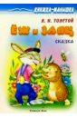 Толстой Лев Николаевич Еж и заяц: Сказка