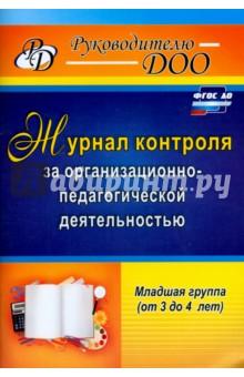 Журнал контроля за организационно-педагогической деятельностью в младшей группе. ФГОС ДО