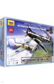Мессершмитт Bf-109 против Як-3 (5201) сборная модель zvezda самолет мессершмитт bf 109 f2 4802