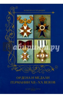 Ордена и медали Германии XII -XX веков носовский г в шахнаме иранская летопись великой империи xii xvii веков