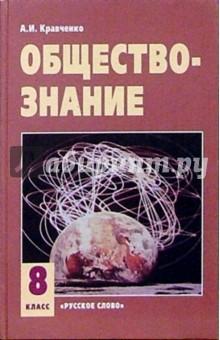 Обществознание. 8 класс. Учебник обществознание 8 класс учебник фгос
