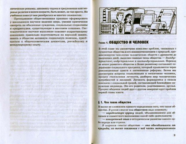 Обществознание-8 класс учебник